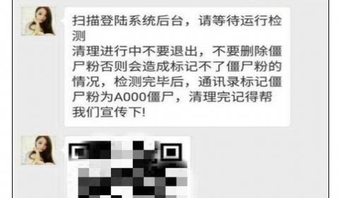清理僵尸粉被转账 警方:用户扫描清粉二维码与