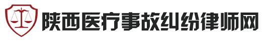 陕西医疗事故纠纷网