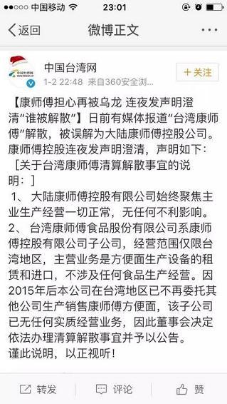 """""""康师傅解散不卖方便面了!""""传言刷爆圈内 真相是……"""