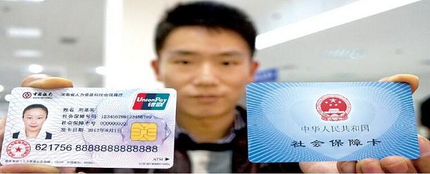 社保卡有什么用,2018社保卡有什么用