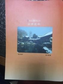王英峰-夏邑�h律��照片展示