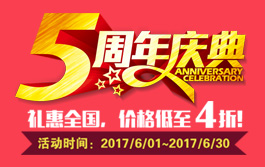 2017大必威APP精装版网五周年活动