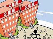 各地公租房申请条件2017年公租房申请条件