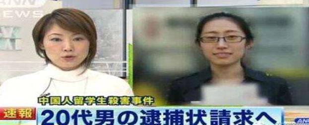 """女大学生日本被杀害 """"江歌案""""法律问题探究"""