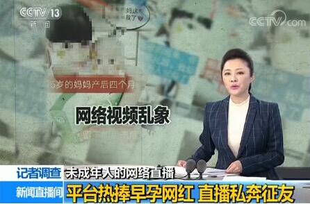 """未成年生子成""""网红"""" 法律探析"""
