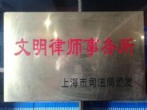 �怯�-上海施工合同�炜柯��照片展示