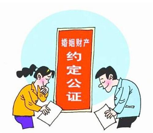 婚前财产公证 2018年婚前财产公证的法律知识