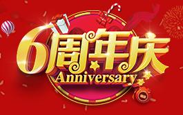 2018大必威APP精装版网六周年活动