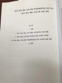 祝翠瑛-北京商标纠纷律师照片展示