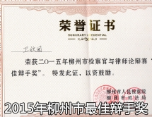 �l欣�@-柳州著名律��照片展示