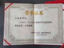江海俊-合肥债权债务专业律师照片展示