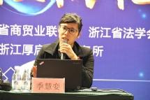 季慧娈-绍兴强奸罪辩护律师照片展示