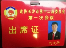 刘大华-湖南长沙医疗损害鉴定必威APP精装版照片展示