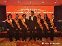 温璐清-鄂尔多斯东胜区房产律师照片展示