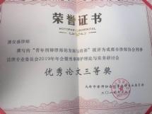 潘安盛-成都轻罪辩护律师照片展示