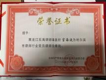 �m海波-哈���I建�O工程�O理合同�m�律��照片展示