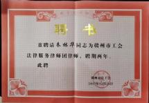 朱林华-赣州毒品辩护律师照片展示