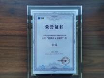 孙慎-北京经济犯罪辩护专业律师照片展示