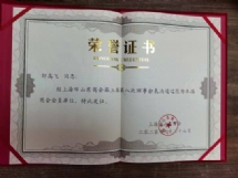 邹高飞-上海房屋过户律师照片展示