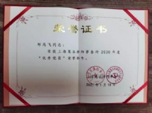 邹高飞-上海房屋买卖纠纷律师照片展示