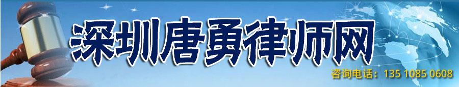 深圳唐勇律师网