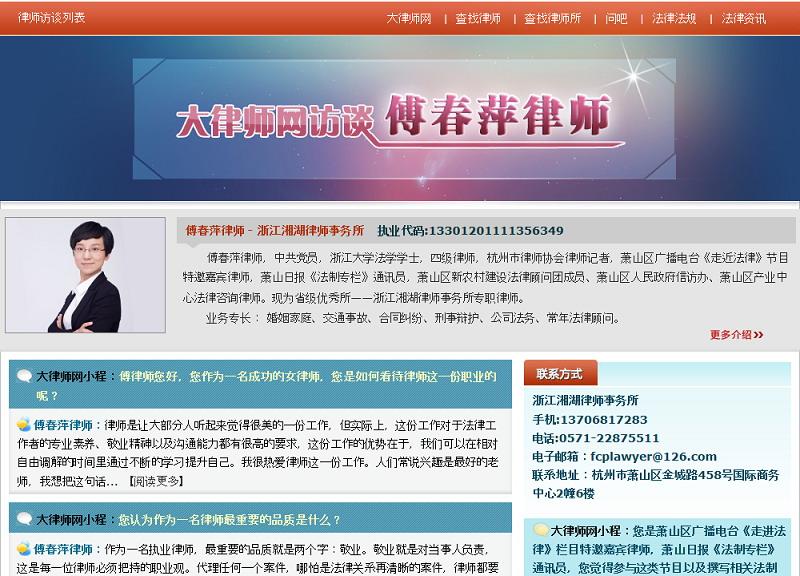 萧山优秀律师傅春萍律师接受 大律师网 律师专访