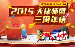 2015大律师网周年庆