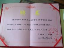 曹芳-南京债务纠纷澳门美高梅注册网址照片展示