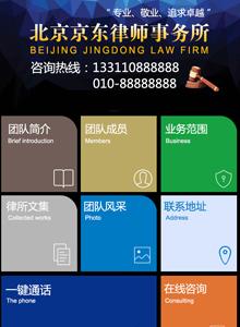 中国国际投资贸易律师