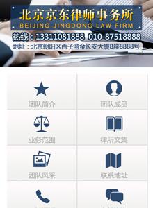 北京群益律所