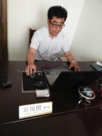 刘俊国-唐山路南区合同房地产律师照片展示