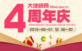 2016大必威APP精装版网周年庆