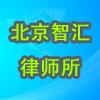 北京市智汇必威APP精装版事务所