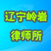 辽宁岭岩律师事务所