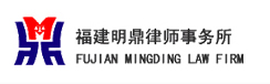 明鼎律师事务所