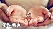 婚姻�^承