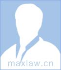 李志�C大律师网(Maxlaw.cn)