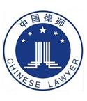 北京东元(厦门)律师事务所律师�C大律师网
