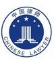 北京东元(厦门)律师事务所2