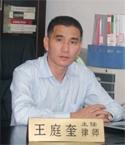 王庭奎-福鼎债权债务律师照片展示
