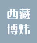 西藏博炜万博max手机客户端事务所万博max手机客户端–大万博max手机客户端网