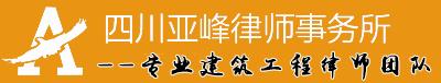 四川亚峰律师事务所