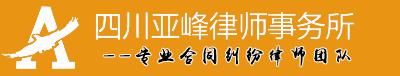 四川��峰律��事�账�