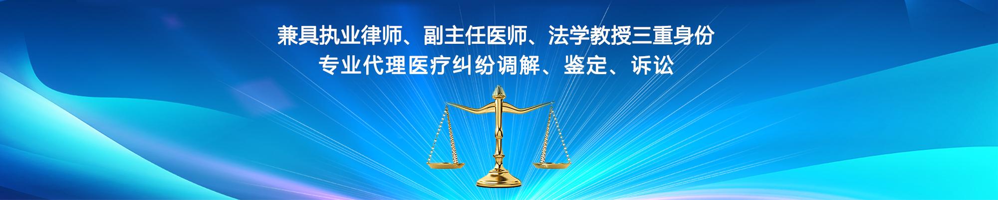 湖南长沙医疗损害鉴定必威APP精装版-刘大华