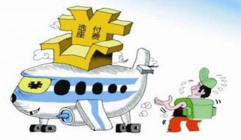 海航,南航就在国际航班上试行选座收费