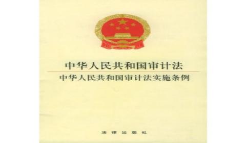 最新中华人民共和国审计法修订全文