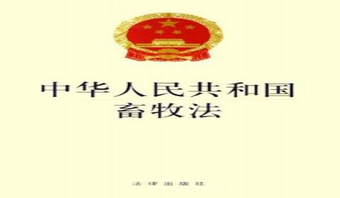最新中华人民共和国畜牧法修订全文