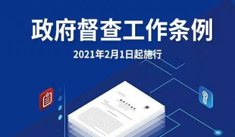 2021年2月新规 政府督查工作条例最新全文