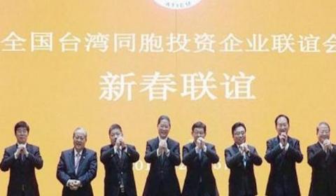 2021浙江省台湾同胞投资保障条例【新修】