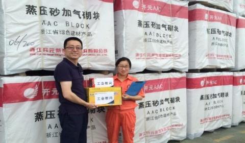 2021浙江省发展新型墙体材料条例【修正版全文】